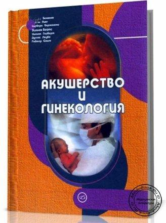 Книгу Акушерство И Гинекология