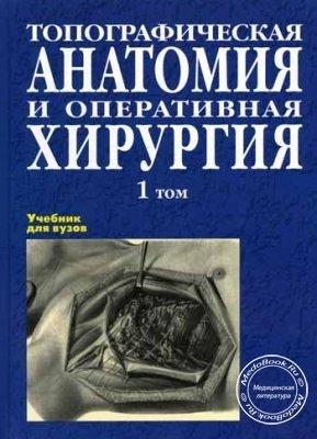 Учебник ТаОПХ. Петросян (цветной). Том 1