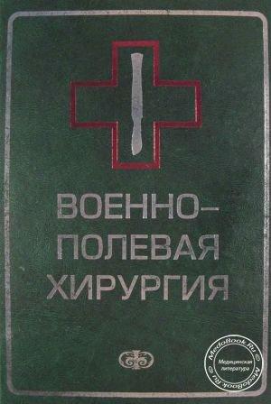 Военно-полевая хирургия   самарский областной медицинский.