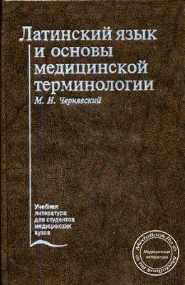 Латинский язык и основы медицинской терминологии, м. Н. Чернявский.