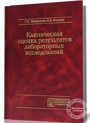 Книга клиническая оценка результатов лабораторных исследований автор - назаренко