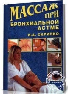 учебная литература по бронхиальной астме