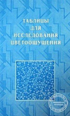 Таблицы Рабкина Для Исследования Цветоощущения, Рабкин Е Б