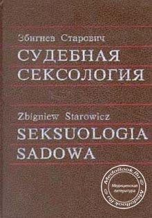 Судебная сексология, Збигнев Старович, 1991 г.