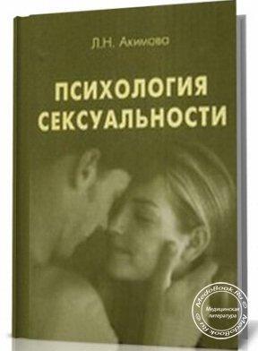 Акимова л н психология сексуальности