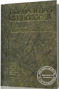 Нормальная физиология, Дегтярев В.П., 2006 г.
