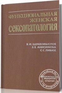 Функциональная женская сексопатология, В.И. Здравомыслов, З.Е. Анисимова, С