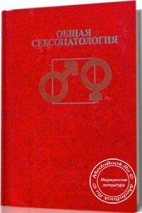 Общая сексопатология, Г.С. Васильченко, 1977 г.