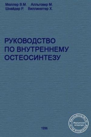 руководство по внутреннему остеосинтезу-мюллер купить
