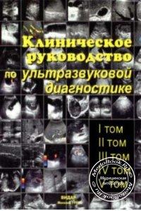 Клиническое руководство по ультразвуковой диагностике, Том 1, Митьков В.В., 2005 г.