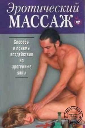 эротический массаж для любимого видео