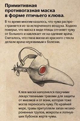 Маска в форме клюва - самый известный атрибут чумного доктора
