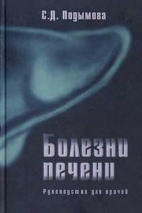 Обложка книги С.Д. Подымовой «Болезни печени»