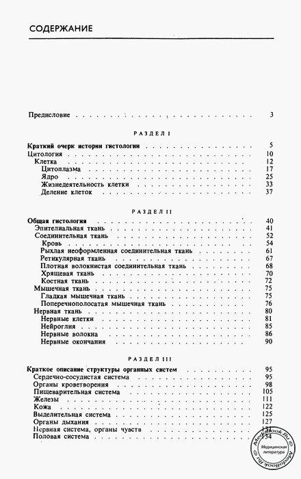 Скачать книгу афанасьева по гистологии