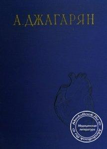 Обложка книги А.Д. Джагаряна «Атлас хирургии сердца», изданной в 1960 году