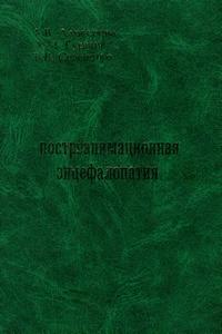 Обложка книги «Постреанимационная энцефалопатия», изданной в 2002 году