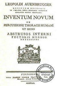 Сочинение Ауенбруггера «Inventum novum ex percussione thoracis humani, ut signo abstrusos interni pectoris morbos detegendi»