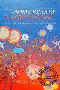 Скачать иммунология и аллергология дранник