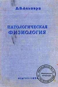 Книги по экспериментальной медицине