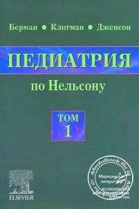 Учебник Патологическая Анатомия Робинсон В 3 Х Томаха