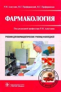 Книга фармакология аляутдинов скачать